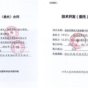 梅花鹿千亿棋牌官网为原料的保健食品批准文号申请中
